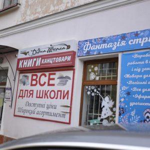 """Крамничка """"Фантазія стрічки"""""""